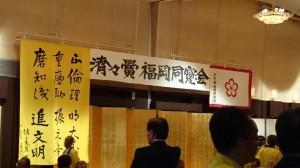 福岡同窓会、開幕です
