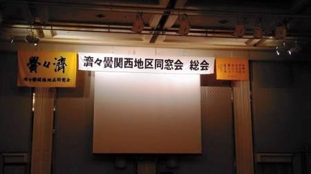 関西地区同窓会開幕です!
