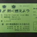 参加申し込み、お問い合わせはチケット面の吉村さんまで。