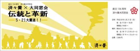 大同窓会チケット(H9)