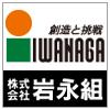 pr09-iwanaga