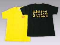 三綱領 Tシャツ
